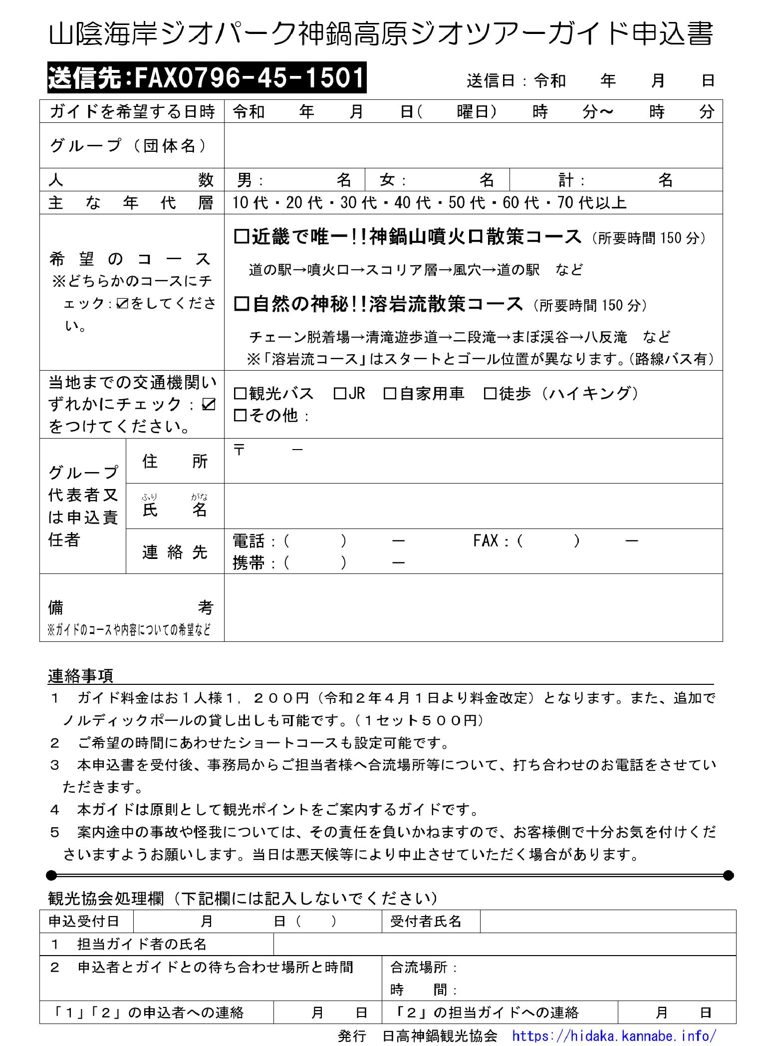 神鍋溶岩流トレッキング(ガイド案内付き)