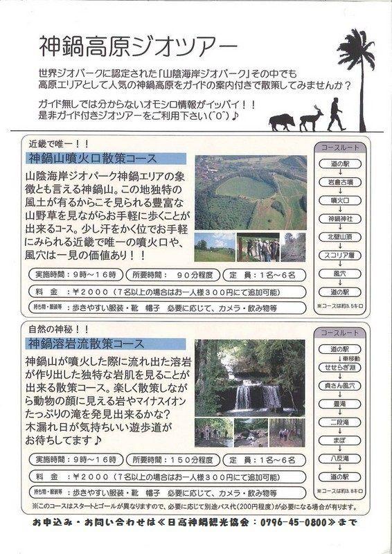 近畿で唯一の神鍋山噴火口トレッキング(ガイド案内付き)