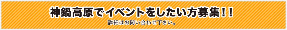 神鍋高原でイベントをしたい方募集!!