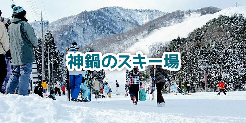 神鍋高原にあるスキー場