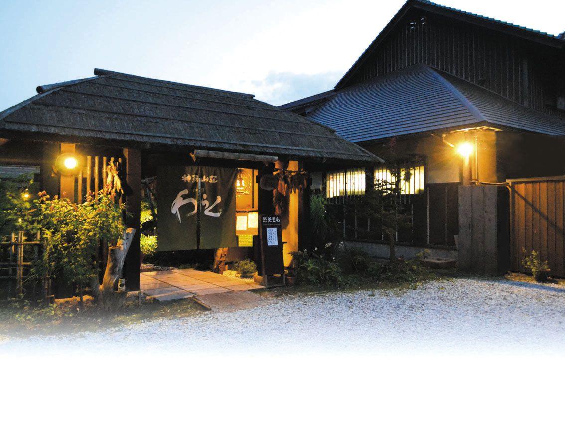 神鍋山荘 和楽
