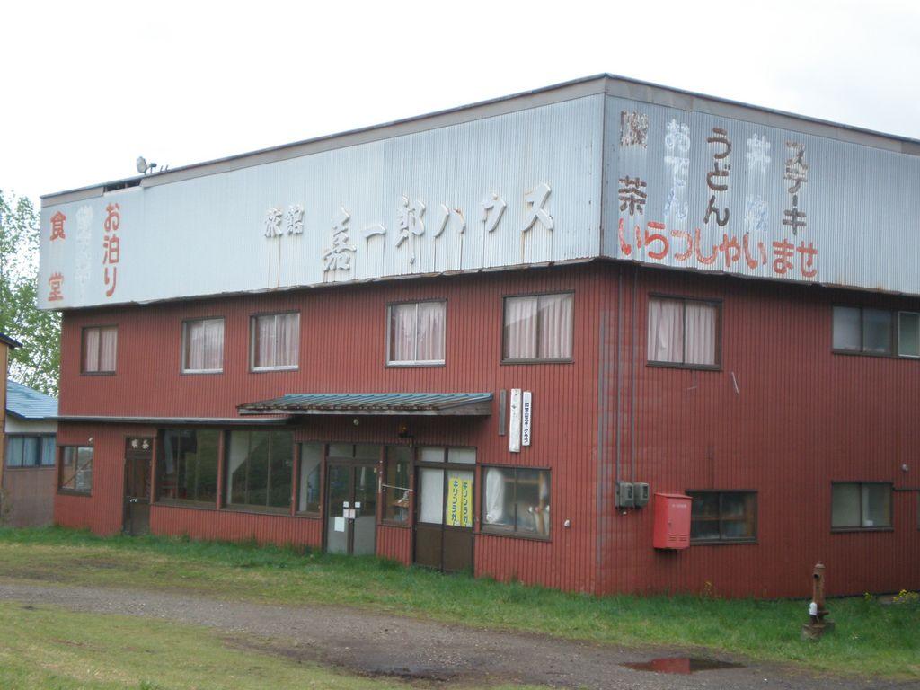ロッジ 嘉一郎ハウス(かいちろう)