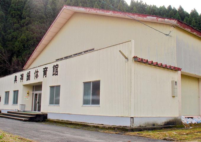 奥神鍋体育館