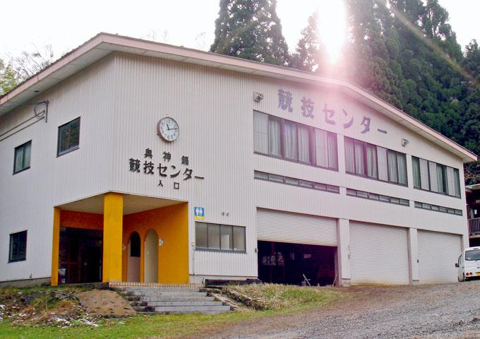 奥神鍋競技センター