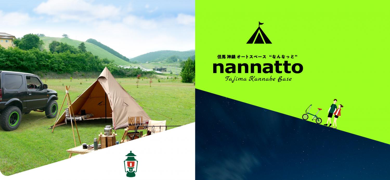 """キャンプ場・オートフリーサイト """"nannatto(なんなっと)"""""""